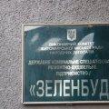Сергій Сухомлин звільнив директора КП «Зеленбуд» та призначив його на нову посаду