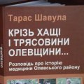 Управління охорони здоров'я Житомирщини опублікувало електронну книгу «Крізь хащі і трясовини Олевщини»