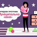 Як працює в Житомирі додаткова грошова допомога «Муніципальна няня»