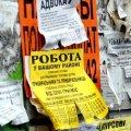 Работу будет найти проще: в Украине запускают общегосударственный реестр вакансий онлайн