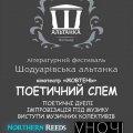 """Конкурс для авторів, поетичний слем та музика: житомирян запрошують на фестиваль """"ША"""""""