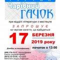 Всіх, хто хоче навчитися мистецтву в'язання в Житомирі запрошують на гурток