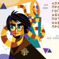 В Житомирі всіх охочих запрошують в літературний клас присвячений книзі ″Гаррі Поттер″