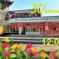 Житомирське музичне училище ім. В.С. Косенка запрошує всіх на день відкритих дверей