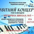 В Житомирі відбудеться звітний концерт учнів та викладачів музичної школи