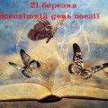 В Житомирі відбудеться презентація нових поетичних збірок