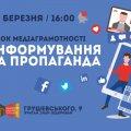 В Житомирі 19 березня відбудеться урок «Інформування та пропаганда»