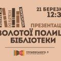В Житомирі 21 березня відбудеться презентація «Золотої полиці» бібліотеки