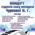 В Житомирі відбудеться концерт студентів музичної школи