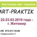 В Житомире состоится Международный Фестиваль Арт-терапии «АРТ-PRAKTIK»