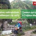 В Житомирі відбудеться тревел-зустріч з мандрівницею Софією Мадич