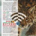 Житомирян запрошують приєднатися до міжнародної екологічної акції «Година Землі»