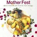 В Житомирі відбудеться фестиваль фільмів про маму «Mother Fest»