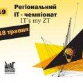 """У Житомирі 18 травня відбудеться Регіональний IT-чемпіонат """"Золотий Байт"""""""