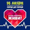 4 квітня у Житомирі стартує 14 благодійна акція Всеукраїнського благодійного фонду «Серце до Серця»