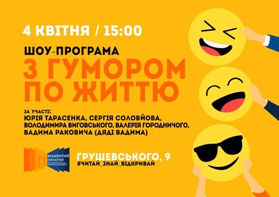 В Житомирі 4 квітня відбудеться шоу-програма «З гумором по життю»
