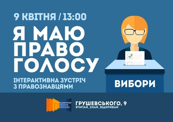 В Житомирі 9 квітня відбудеться інтерактивна зустріч «Я маю право голосу!»