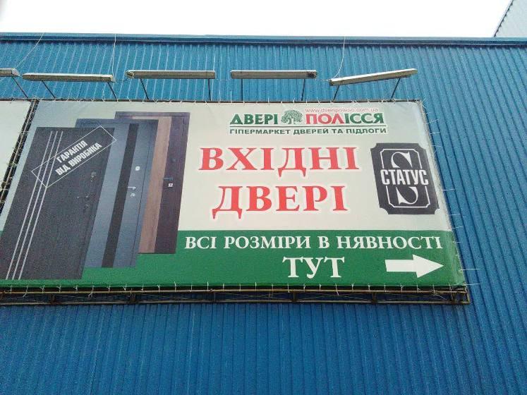 У Житомирі новий рекламний хід чи цілковита безграмотність?ФОТО