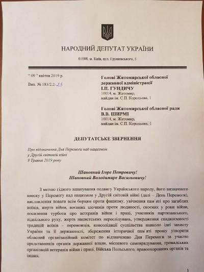 Юрій Павленко: Ми нікому не дозволимо переписати історію та забути подвиг Героїв Великої Вітчизняної війни