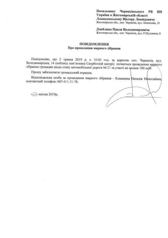 Біля Черняхова активісти перекриватимуть трасу М-21