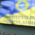 ЦВК оприлюднила дані підрахунку понад 40% голосів
