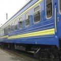Від Житомира до Одеси потягом -  175 гривень