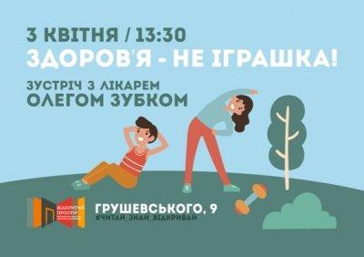 В Житомирі 3 квітня відбудеться інтерактивна зустріч, присвячена Всесвітньому дню здоров'я