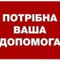 Футболіст з Житомирщини потребує вашої допомоги у боротьбі зі складним захворюванням