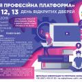 У Житомирському національному агроекологічному університеті в квітні проходитимуть Дні відкритих дверей