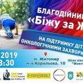 У Житомирі на вихідних стартує Благодійний пробіг «БІЖУ ЗА ЖИТТЯ»