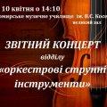 """У Житомирі відбудеться звітний концерт викладачів і студентів відділу """"Оркестрові струнні інструменти"""""""
