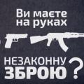 Де на Радомишльщині можна здати незаконну зброю