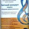 """У Житомирі відбудеться звітний концерт відділу """"Хорове диригування"""""""