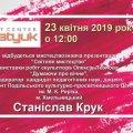 У Житомирі відбудеться виставка робіт скульптора з Хмельницького