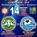 Житомирська районна федерація футболу запрошує всіх вболівальників на офіційне відкриття футбольного сезону 2019 року