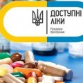 Максимальна кількість аптек Житомирщини має укласти договори з НСЗУ та працювати з програмою «Доступні ліки»