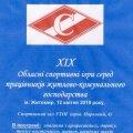 У Житомирі відбудуться обласні фінальні змагання серед працівників житлово–комунального господарства