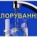 У Новограді буде проводитися планове хлорування – промивка водопровідної мережі міста