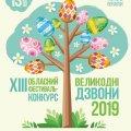 У Житомирі відбудеться обласний фестиваль-конкурс учнівської молоді «Великодні дзвони»