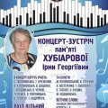 У Житомирі відбудеться концерт, присвячений пам'яті викладачки І.Г. Хубіарової