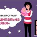 На Житомирщині 16 родин подали заявки на оформлення державної допомоги «Муніципальна няня»