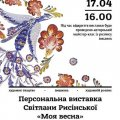 """В Житомирі відбудеться виставка Світлани Рисінської """"Моя весна"""""""