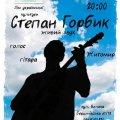 В Житомирі виступить зі своїми авторськими піснями Степан Горбик