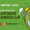 В Житомирі 17 квітня відбудеться інтелектуальна гра «Чарівне моє довкілля»