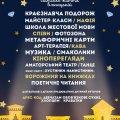 В Житомирі 19 квітня відбудеться Бібліоніч, яка має назву «Світське життя»