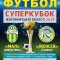 Суперкубок Житомирщини: визначено місце проведення