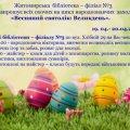 """У Житомирі відбудеться цикл народознавчих заходів """"Весняний святолік: Великдень"""""""