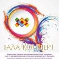 У Житомирі відбудеться гала-концерт найкращих учнів та викладачів закладів естетичного виховання міста