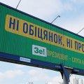 Команда Зеленского - тарифы Президент не снижает, Минские - не было и нет альтернативы