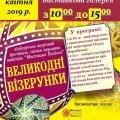 У Житомирі відбудеться щорічний фестиваль народних майстрів